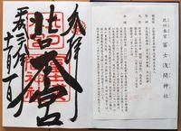 fujisengen_kitaguchihongu.JPG