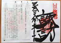 fujisengen_suwa.JPG