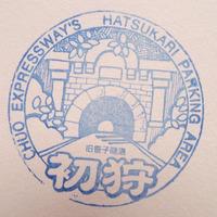 hatsukari_1.jpg