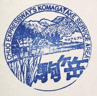 komagatake.JPG
