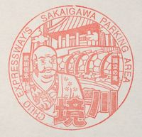 sakaigawa_n.JPG