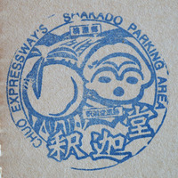 shakado_d.jpg